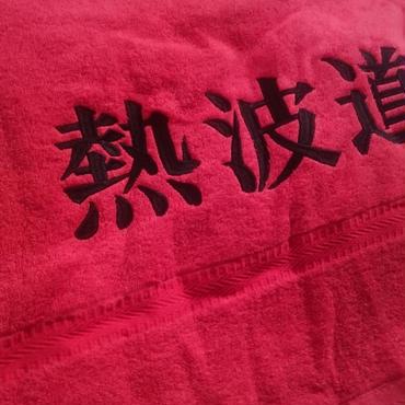 【映画でも使用】熱波道認定バスタオル(ホテルバスタオル&オリジナル刺繍)