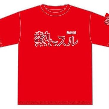 10.27発売【Tシャツ】熱ッスル(熱波道)Tシャツ(11月19日まで店頭発売なし)