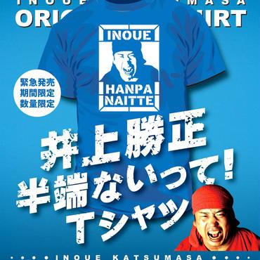 限定【Tシャツ】井上勝正 半端ないって!