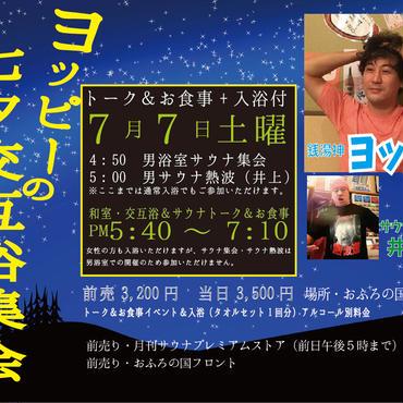 ヨッピー七夕交互浴集会(7月7日)サウナ熱波&お食事