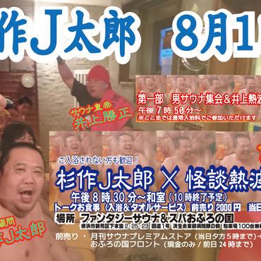 杉作J太郎【8月1日】怪談熱波道トーク&サウナ集会