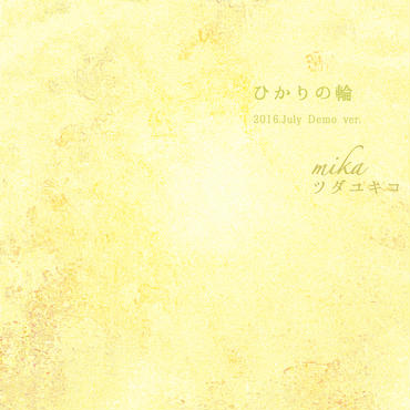 【デジタル音源】ひかりの輪 ~2016.July Demo version~(mp3) / ツダユキコ