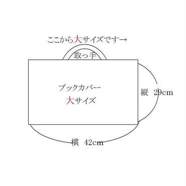 →ここから先 ブックカバー 大サイズ縦29cm×横42cmです→