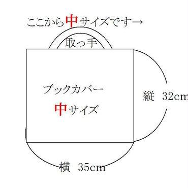 →ここからさきブックカバー 中サイズ縦32cm×横35cmです→