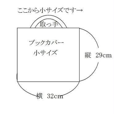 →ブックカバー 小サイズ縦29cm×横32cm ここから→