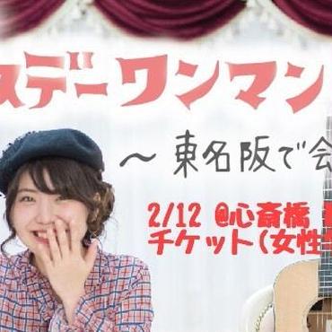 バースデーワンマンショー2/12大阪(女性・学生)