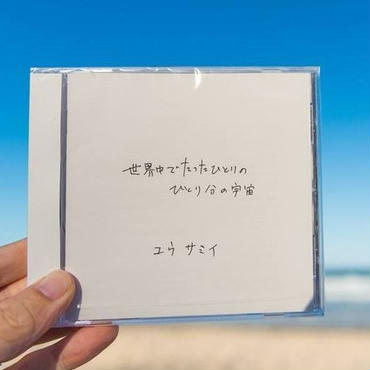 CD「世界中でたったひとりの ひとり分の宇宙」