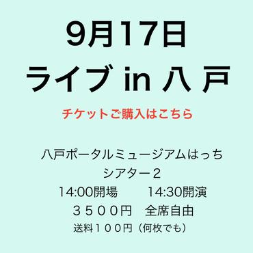 9月17日八戸ライブチケット(送料 何枚でも¥100)