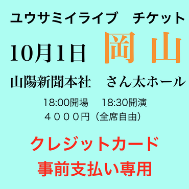 LIVEチケット 10/1 岡山 山陽新聞社さん太ホール クレジットカード事前支払い専用