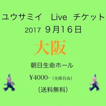 LIVEチケット  9/1 6大阪 朝日生命ホール 送料無料