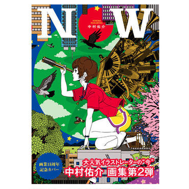 中村佑介画集「NOW」画業15周年記念カバー ver.
