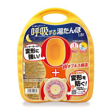 呼吸する湯たんぽ  1.8L (袋付き)