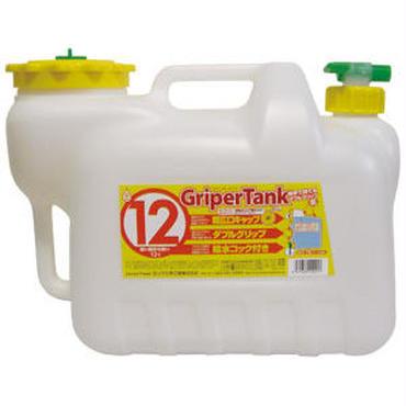 グリッパータンク 12L