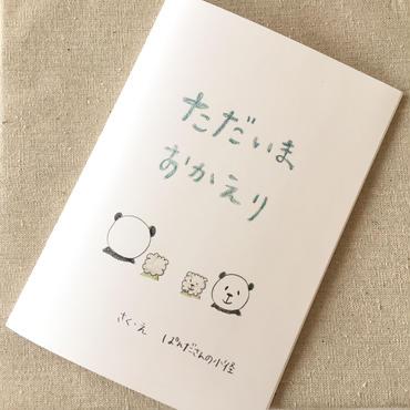【絵本】ぱんださんの小径
