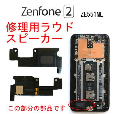 ASUS Zenfone2 (ZE551ML)  ラウドスピーカー