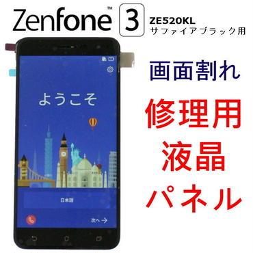 Asus Zenfone 3 ZE520KL サファイヤブラック用タッチパネル+フルLCD (フロントガラスデジタイザ) 修理用