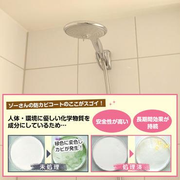浴室防カビコート