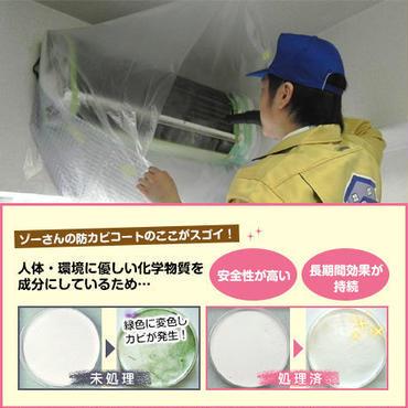エアコン+防カビコート