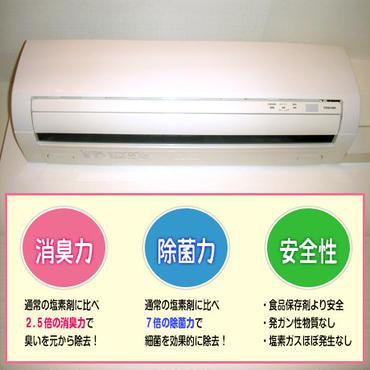 エアコン強力除菌・消臭マイスター