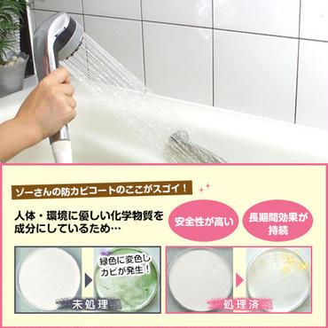 浴室防カビコートセット