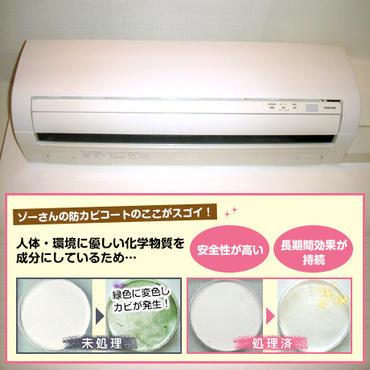 エアコン防カビコート