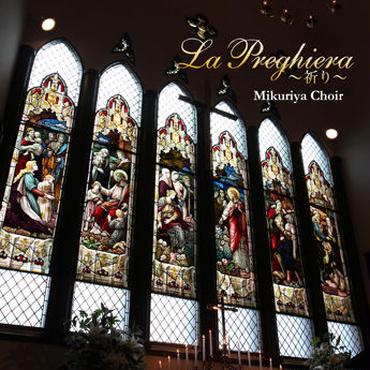 La Preghiera ~祈り~