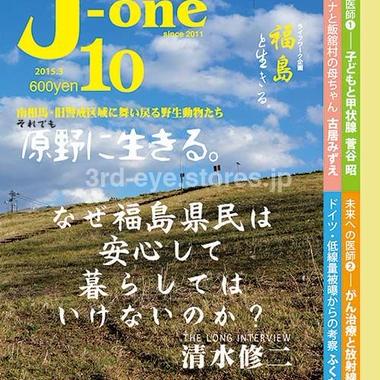J-one 10号