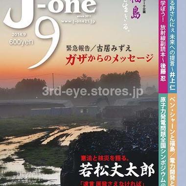 J-one 9号