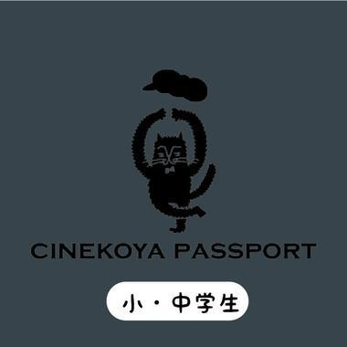 年間パスポート【小・中学生】