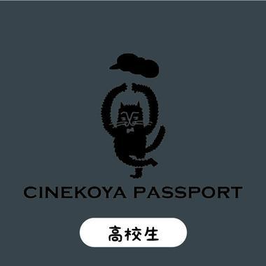 年間パスポート【高校生】