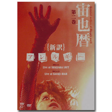 DVD「宙也暦~Historical archives of Chu-ya's world~」第二巻