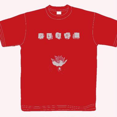 アレルギー 蓮蜘蛛 T-shirt (Red)