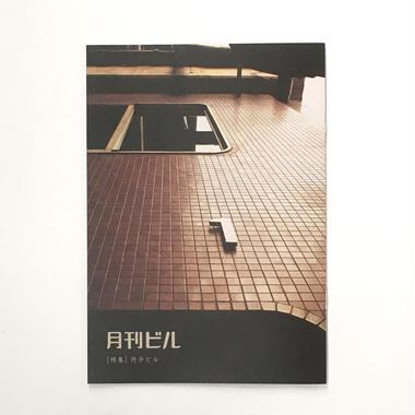 月刊ビル1(丹平ビル特集)