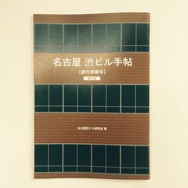 名古屋渋ビル手帖 [創刊準備号](復刻版)