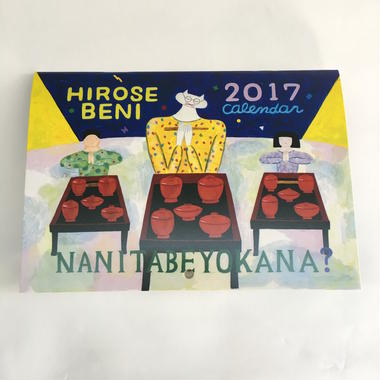ひろせべに 2017カレンダー「NANITABEYOKANA?」