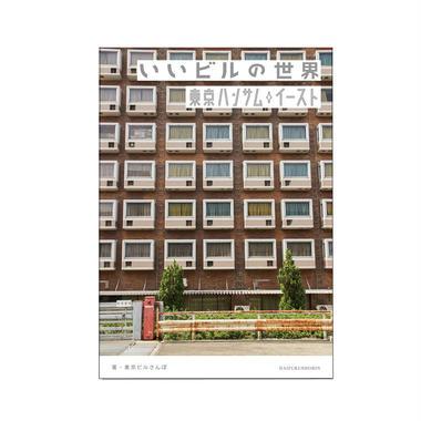 [発売前・予約] いいビルの世界 東京ハンサムイースト