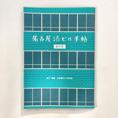 名古屋渋ビル手帖 [創刊号]