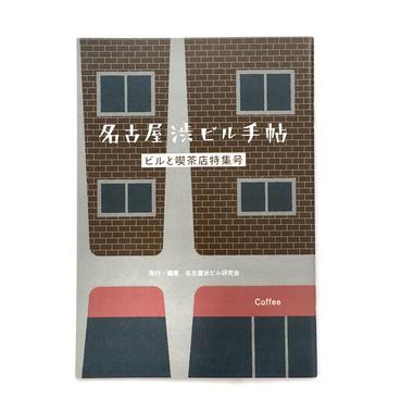 名古屋渋ビル手帖 [ビルと喫茶店特集号]