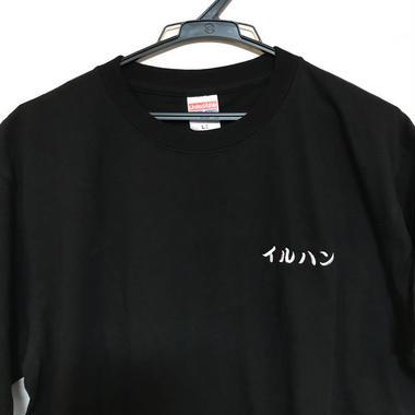 ナマエTシャツ(刺繡)