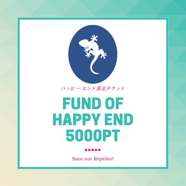 ハッピー・エンド基金チケット 5000pt