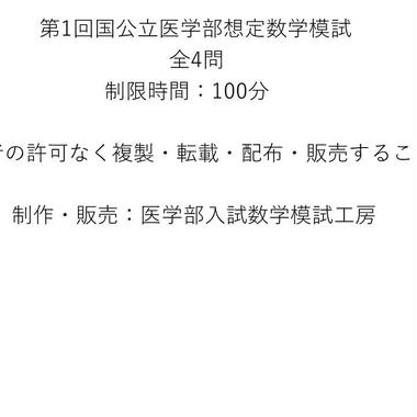第一回国公立医学部想定数学模試(解答付き)