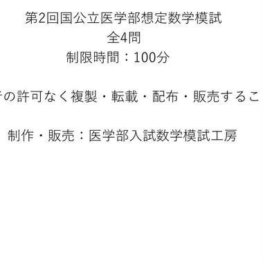 第二回国公立医学部想定数学模試(解答付き)