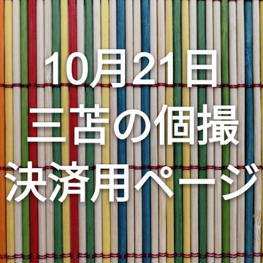 【東京】三苫の個撮事前決済ページ