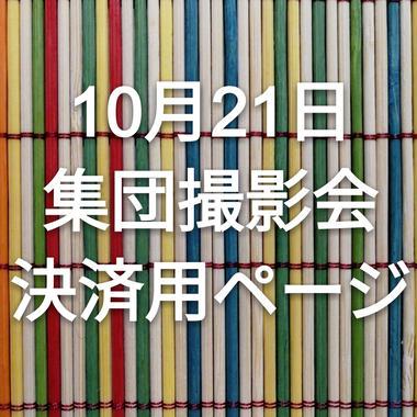 【東京】集団撮影会事前決済ページ