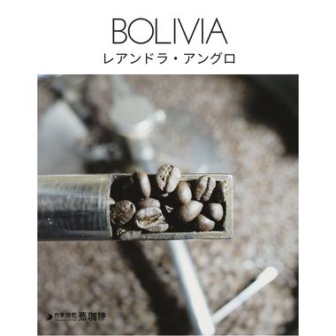 BOLIVIA ボリビア レアンドラ・アングロ  210g