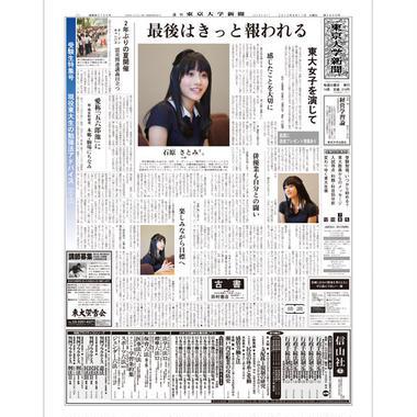2012年9月11日号 受験生特集号