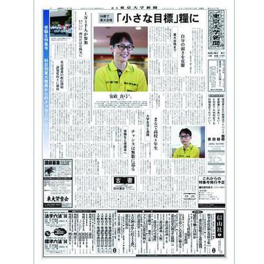 2013年9月10日号 受験生特集号