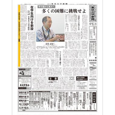 2015年9月8日号 受験生特集号