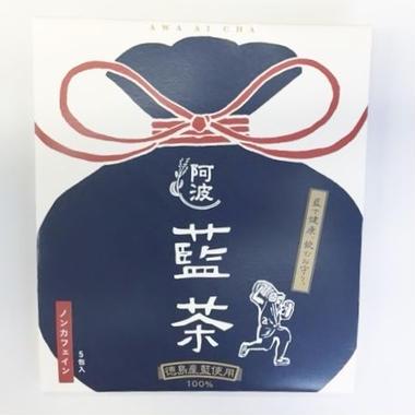 阿波藍茶(5包入り)