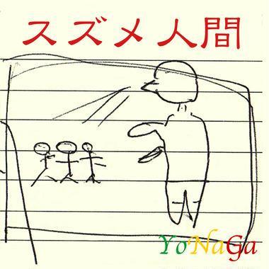 『スズメ人間』YoNaGa